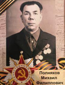 Полняков Михаил Филиппович