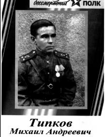 Типков Михаил Андреевич