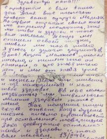 Ливенцев Егор Ефимович