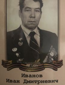 Иванов Иван Дмитриевич