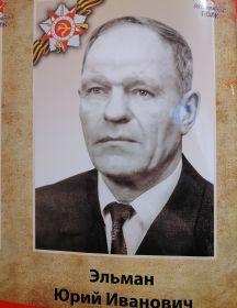 Эльман Юрий Иванович
