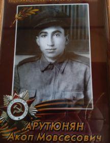 Арутюнян Акоп Мовсесович