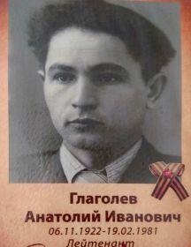 Глаголев Анатолий Иванович