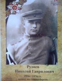 Руднев Николай Гаврилович