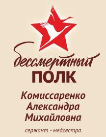 Комиссаренко (Зименко) Александра Михайловна