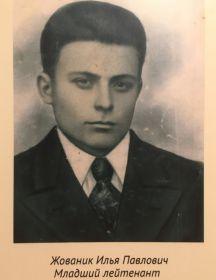 Жованик Илья Павлович