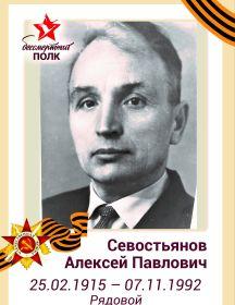 Севостьянов Алексей Павлович