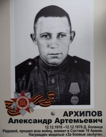 Архипов Александр Артемьевич
