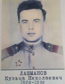 Лашманов Кузьма Николаевич