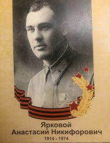 Ярковой Анастасий Никифорович