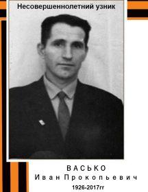 Васько Иван Прокопьевич