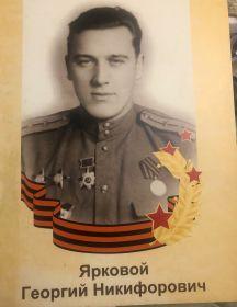 Ярковой Георгий Никифорович
