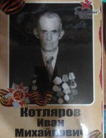 Котляров Иван Михайлович