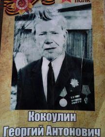 Кокоулин Георгий Антонович