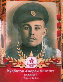 Курбатов Андрей Никитич