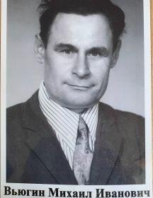 Вьюгин Михаил Иванович