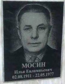 Мосин Илья Евлампиевич