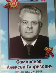 Самороков Алексей Гаврилович