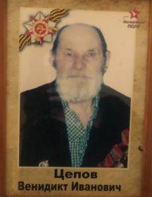 Цепов Венидикт Иванович