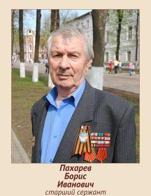 Пахарев Борис Иванович