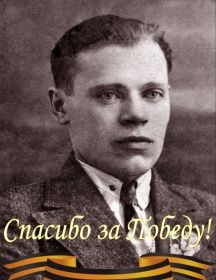 Яковлев Кузьма Сергеевич