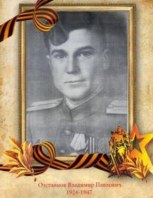 Отставнов Владимир Павлович