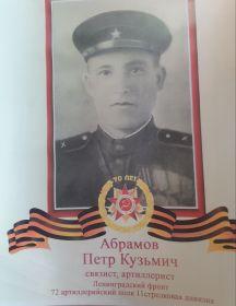 Абрамов Пётр Кузьмич