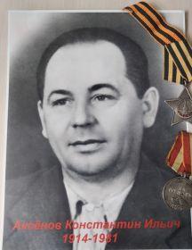 Аксёнов Константин Ильич