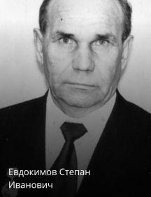 Евдокимов Степан Иванович