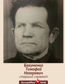 Бакуменко Тимофей Назарьевич