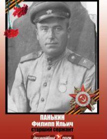 Панькин Филипп Ильич