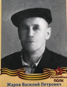 Жаров Василий Петрович