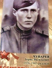Чунарёв Борис Васильевич