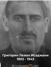 Григорян Левон Исаджанович