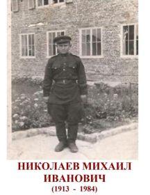 Николаев Михаил Иванович
