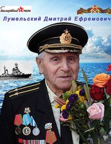Лумельский Дмитрий Ефремович