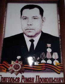 Григорьев Роман Прокопьевич