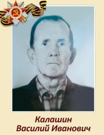 Калашин Василий Иванович