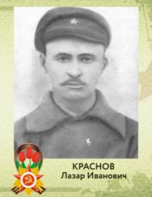 Краснов Лазар Иванович