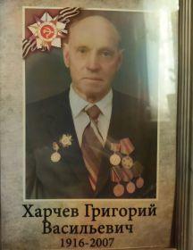 Харчев Григорий Васильевич