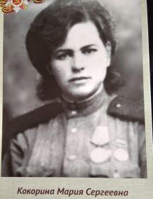 Кокорина Мария Сергеевна