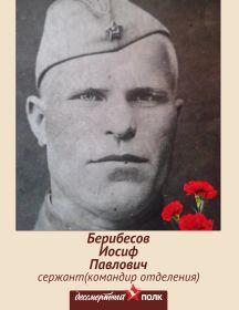 Берибесов Иосиф Павлович