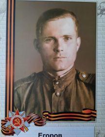 Егоров Евгений Александрович