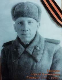 Гришин Сергей Антипович