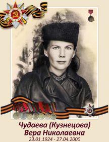 Чудаева (Кузнецова) Вера Николаевна