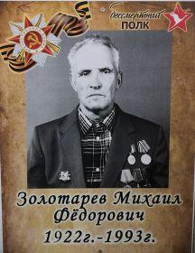 Золотарев Михаил Федорович
