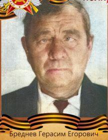 Бреднев Герасим Егорович