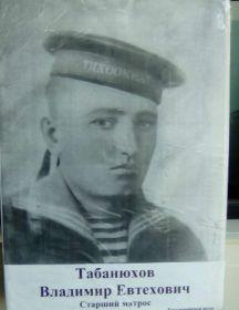 Табанюхов Владимир Евтехович