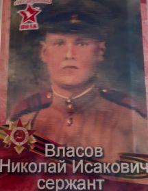 Власов Николай Исакович