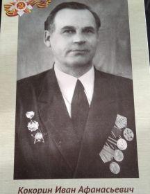 Кокорин Иван Афанасьевич